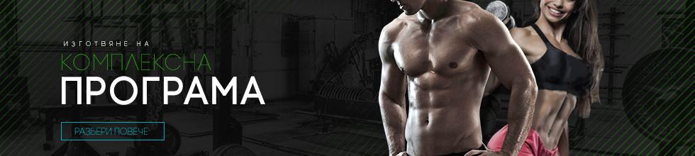 izgotvqne-na-fitnes-programa