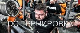 DC Тренировка - Част 1