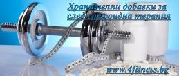 Хранителни добавки за след стероиден цикъл