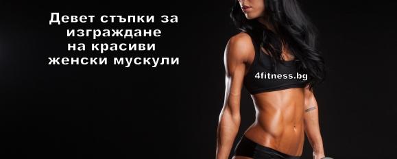 Девет стъпки за изграждане на красиви женски мускули