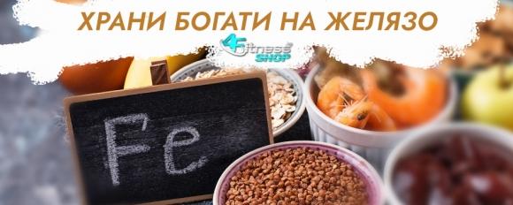 Храни, богати на минерала желязо. Дневен прием и симптоми при дефицит