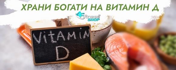 Храни, богати на витамин Д, ползи и препоръчителни дневни дози