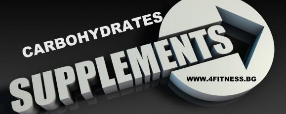 Хранителни добавки съдържащи въглехидрати за мускулна маса и...