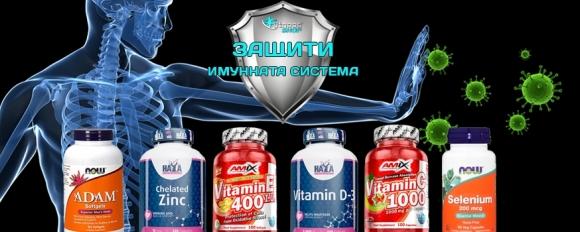 Най-ефективните хранителни добавки за силна имунна система.