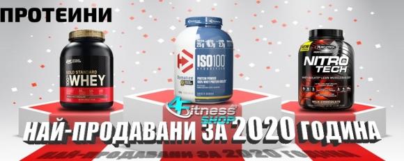 Най-продаваните хранителни добавки за 2020 година - Shop 4Fitness