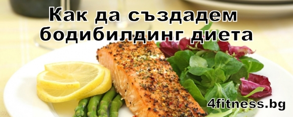 Как да си направим хранителен режим