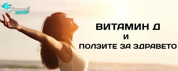 Основни ползи за здравето на витамин Д. Примерни дози, видове